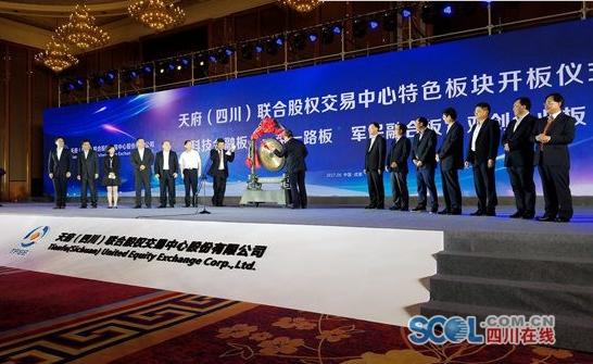 成都(川藏)股权交易中心更名天府(四川)联合股权交易中心